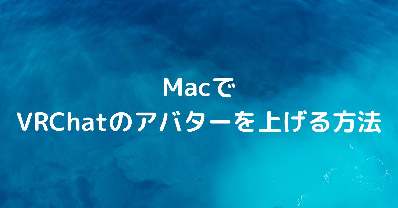 MacでVRChatにアバターを上げる方法 (Quest 2対応)